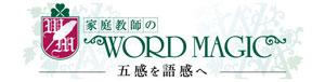 −五感を語感へ WORD MAGIC−